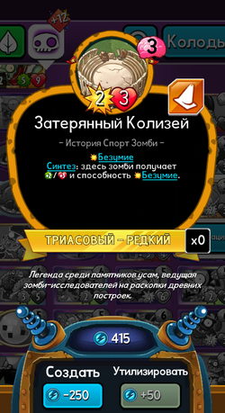 Lost Colosseum Rus Stats.png