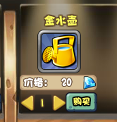 Gold Water Can O2 in Shop