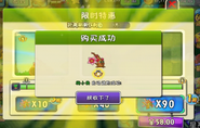Prunus mume bought 4 level of upgrade