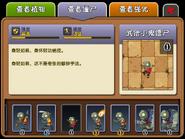 Imp Monk Zombie Almanac Entry (1)