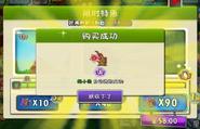 Prunus mume bought 3 level of upgrade