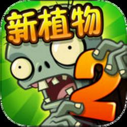 植物大战僵尸2 Icon 1.8.2.png