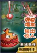 Pomegranate Machine Gun JTTW Ability