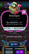 Electrician rus statistics