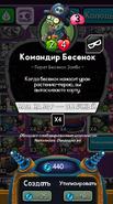 Imp Commander Rus statistics