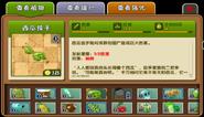 Melon-pult Almanac China1