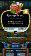 Pepper M. D. Rus stats