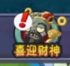 Icon God