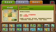 Grave Buster Almanac China