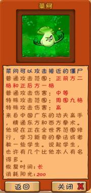 Bonk Choy JttW Almanac entry.png