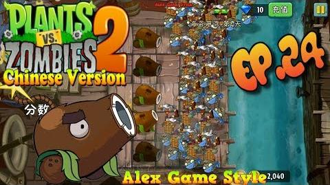 Plants vs. Zombies 2 (Chinese) Coconut Cannon VS Seagull Zombie Pirate Seas Day 4 (Ep