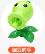 Peashooter Toy Rongdafeng