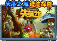 Chinese Lost City In-game Promotion