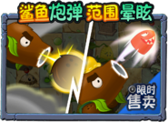 Coconut Cannon Level Up Ad
