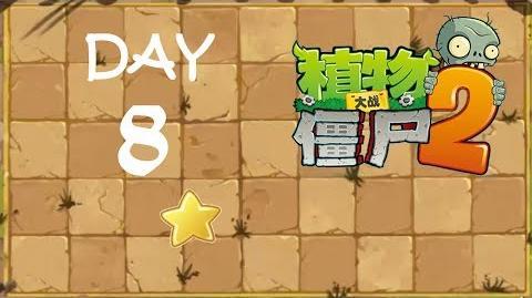 Kung Fu Day 8 FS