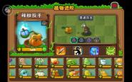 Pepperpult upgrade menu