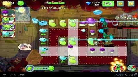 Plants vs Zombies 2 Chinese - Dark Ages Mini I - Fright Night Theatre 2 Plants vs Zombies 2 Chinese