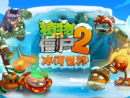 Chinese Frostbite Caves Loading Screen