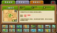 Threepeater Almanac China