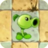 Peashooter2C.png