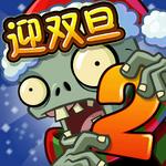 植物大战僵尸2 Square Icon (Version 2.4.4)