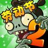 植物大战僵尸2 Square Icon (Version 2.6.4)