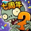 植物大战僵尸2 Square Icon (Version 2.5.3)