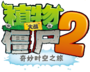 Plants vs. Zombies 2 (Chinese version).png