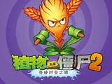 Plants vs. Zombies 2 (Chinese version)/Upcoming content