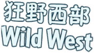 Wild West Chinese Name