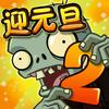 植物大战僵尸2 Square Icon (Version 2.5.6)