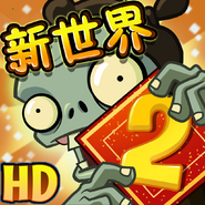Plants vs Zombies 2 Chinese Version 2.6.0 ICON
