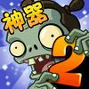 植物大战僵尸2 Square Icon (Version 2.7.0)