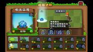 Electric Blueberry Upgrade Menu Lvl3