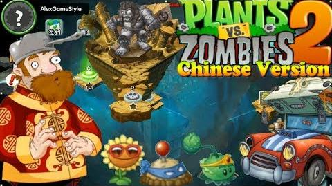 Plants vs. Zombies 2 (Chinese version) We start the series Ancient Egypt Day 1 (Ep