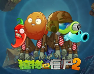 Zombotany Zombies 2C Pennys Pursuit Return Announcement Image