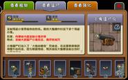 ImpCannonAlmanacChina1