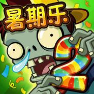 植物大战僵尸2 Square Icon (Version 2.3.93)