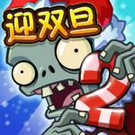 植物大战僵尸2 Square Icon (Versions 2.2.3)