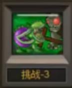 Giga-Gargantuar Icon 2