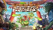 Heian Age Title Screen