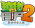 Plants vs. Zombies 2- It's About Time (Chinese version).png
