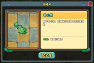 Player Got Cabbage-pult OL