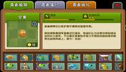 Wall-nut Almanac China