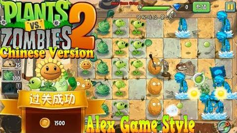 Plants vs. Zombies 2 (Chinese version) Ancient Egypt Day 4 (Ep