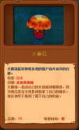 Fire-shroom Almanac entry