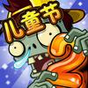 植物大战僵尸2 Square Icon (Version 2.6.6)