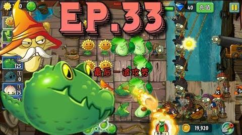 Plants vs. Zombies 2 (Chinese version) Unlocked 4 new Plants Pirate Seas Day 11 (Ep