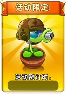 Gatling Pea Lucky Treasure