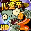 植物大战僵尸2 Android Icon (Version 2.4.84)
